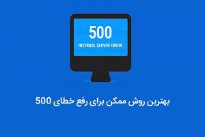 رفع خطای 500 در هاست لینوکس