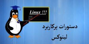 دستور دیدن فایل در لینوکس و یونیکس