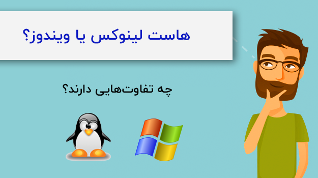 تفاوت هاست ویندوز و لینوکس