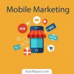 موبایل مارکتینگ   راهنمای جامع بازاریابی موبایل