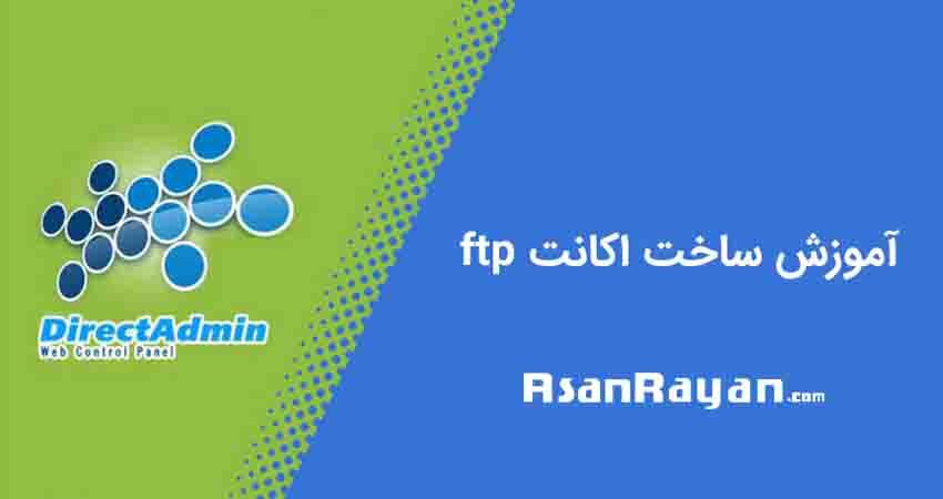 ایجاد اکانت FTP در دایرکت ادمین