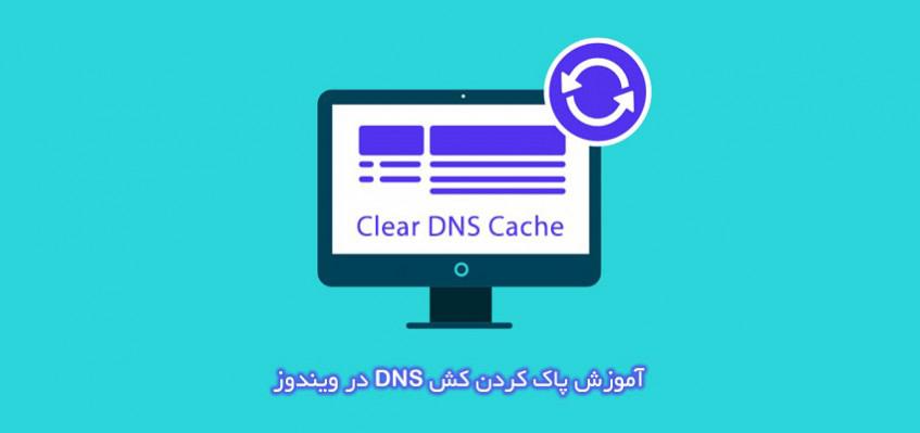 پاک کردن DNS Cache