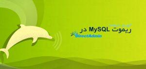 اتصال ریموت به mysql در دایرکت ادمین