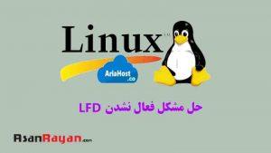 حل مشکل فعال نشدن lfd روی سرور لینوکس