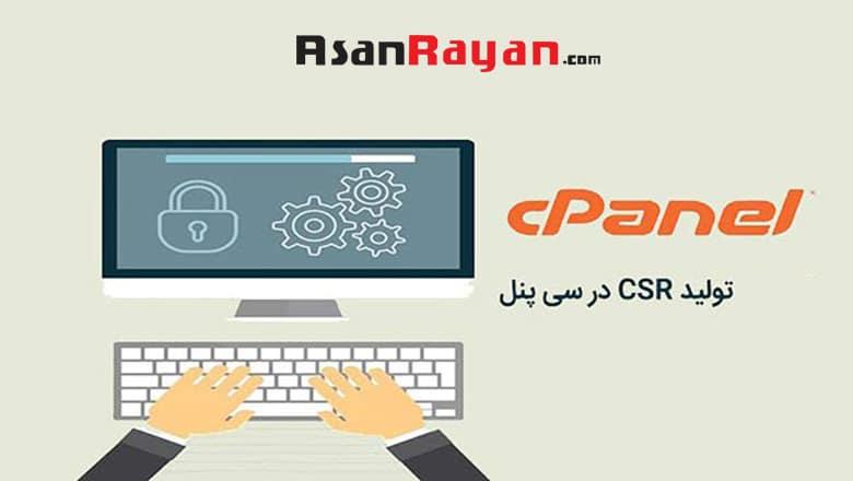 تولید CSR در سی پنل