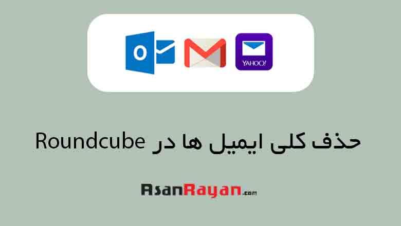 حذف کلی ایمیل ها در Roundcube