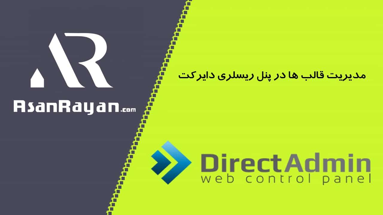 مدیریت قالب ها در پنل ریسلری دایرکت ادمین