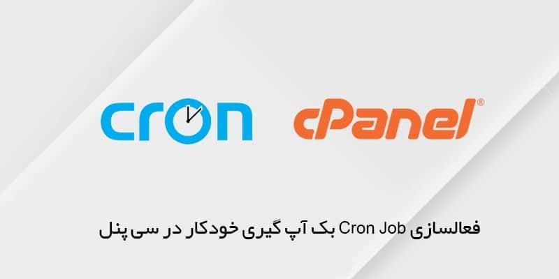 آموزش ایجاد cron job در کنترل پنل Cpanel