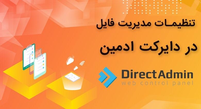 مدیریت فایلها در کنترل پنل DirectAdmin