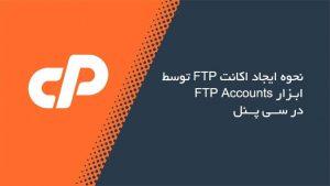 روش ایجاد اکانت FTP در Cpanel