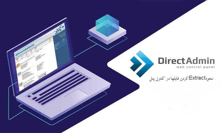 نحوه Extract کردن فایلها در کنترل پنل Directadmin