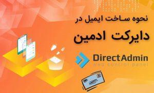 ایجاد اکانت ایمیل در دایرکت ادمین و روش دسترسی به آن