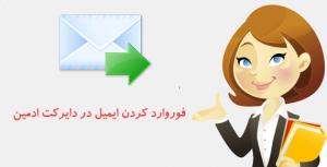نحوه Forward کردن ایمیل ها در دایرکت ادمین