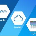 مفاهیم مربوط به سایت و هاست و دامنه و DNS