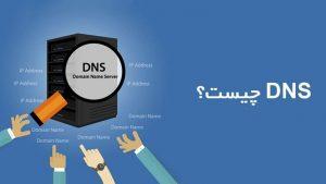 خطاهای DNS