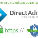 فعال کردن SSL در محیط جدید دایرکت ادمین